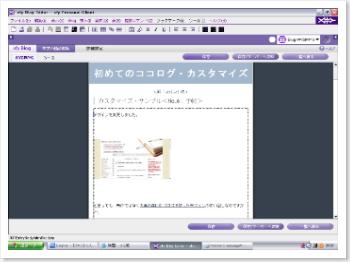 xfy blog editor編集画面