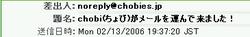 chobimail